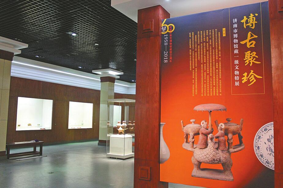 市博物馆推出建馆60周年系列展览活动
