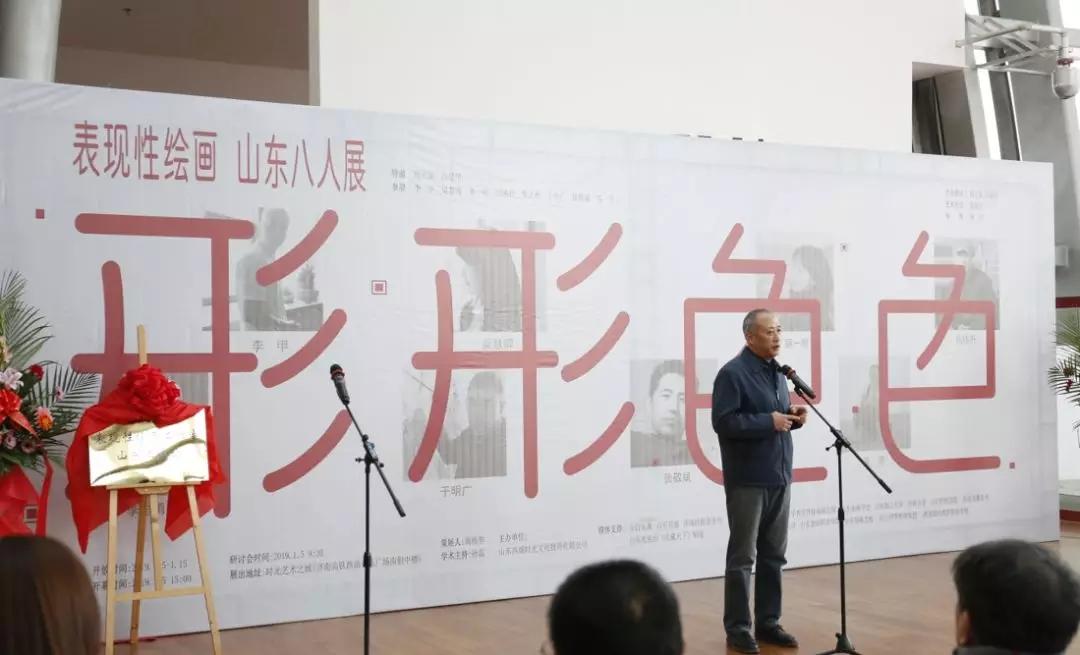 形形色色——表现性绘画山东八人展,时光艺术之城今日开幕