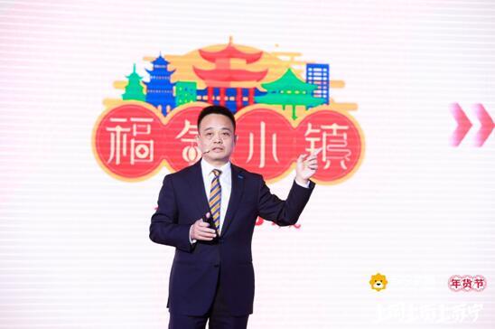 再战中华第一商圈,福气小镇引领年货节消费升级