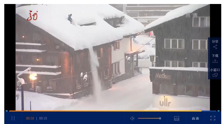 阿尔卑斯山区雪崩