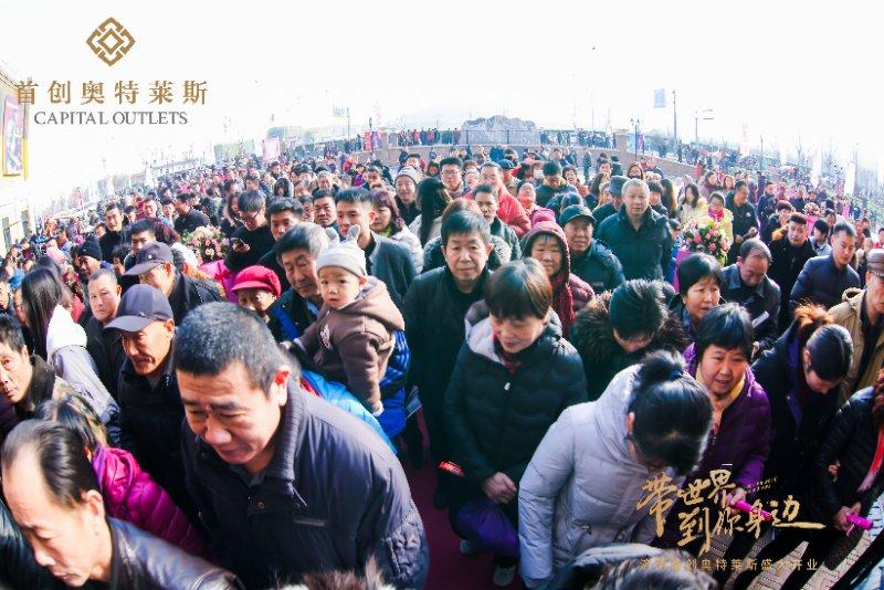 济南首创奥特莱斯开业首日人气爆棚 掀起济南春节购物大幕