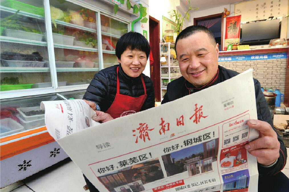 莱芜区、钢城区报纸订户点赞《济南日报》:以报为媒 融入济南 爱…