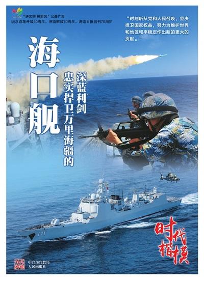 讲文明树新风公益广告:海口舰