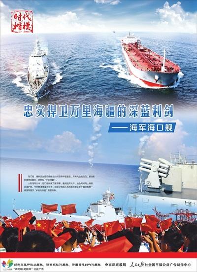 讲文明树新风公益广告:海军海口舰