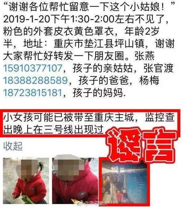 重庆垫江女孩找到 疑似人贩子的监控图片?是谣言!请速度删除!