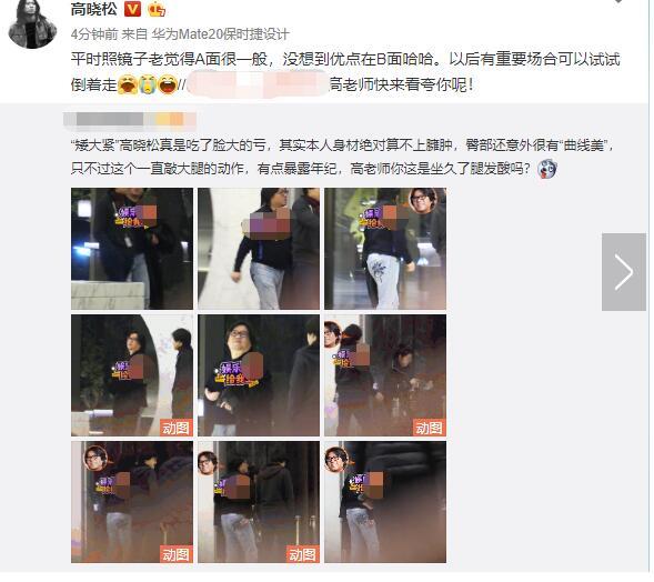 高晓松被赞曲线美 网友:哈哈哈哈哈哈哈哈