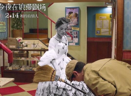"""电影《今夜在浪漫剧场》曝""""情有独钟""""预告 绫濑遥化身暴力公主演绎深情告白"""