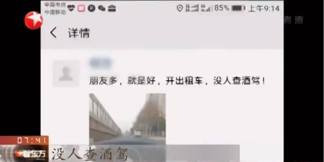 男子朋友圈炫违法结果悲剧了 民警:全方位无死角逢车必查