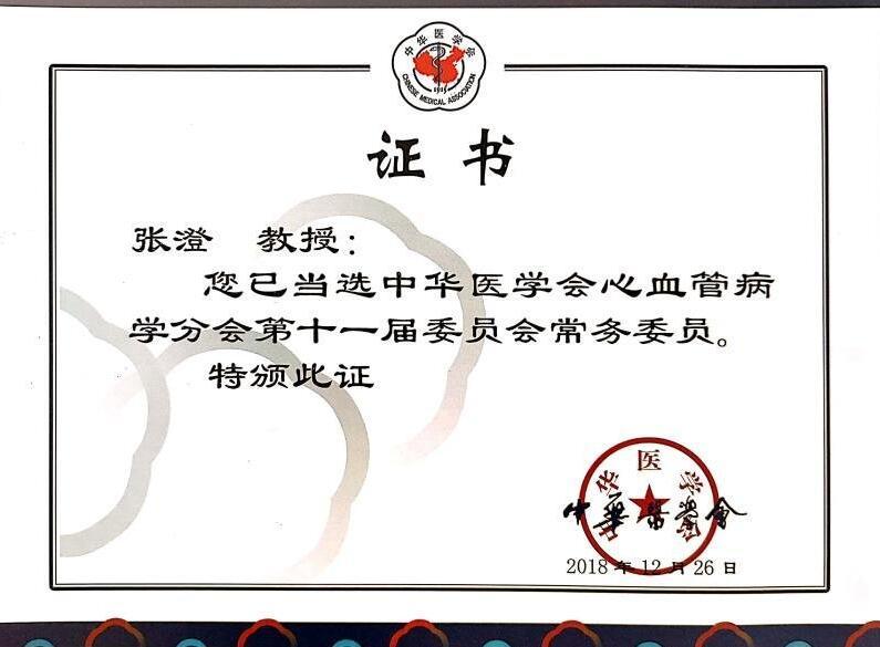 张澄教授当选中华医学会心血管病分会第十一届委员会常务委员