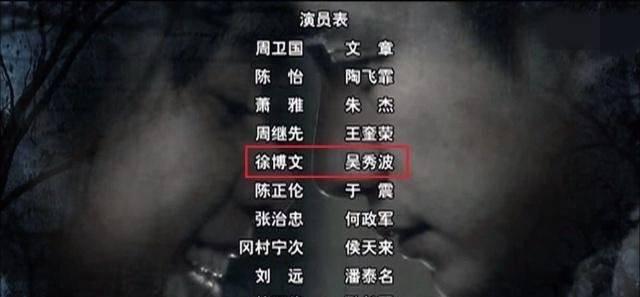 令人唏嘘!吴秀波被雪豹除名 片尾演员表中吴秀波的名字被马赛克了