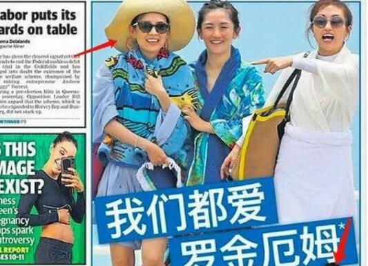 闹哪样?谢娜登澳洲报纸