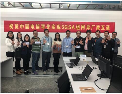 中国电信实现全球首次 5G SA组网的异厂家互通