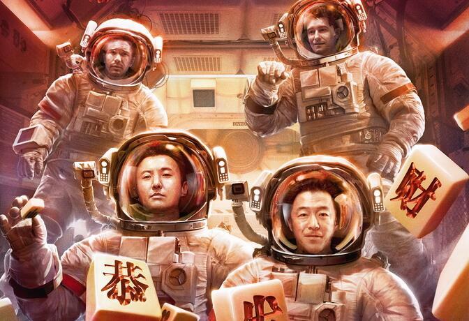 《疯狂的外星人》票房破七亿 中国式外星人欢乐亮相