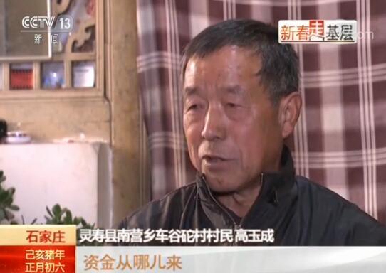 """【新春走基层】白求恩医疗队驻扎过的太行深处有位""""新愚公"""""""