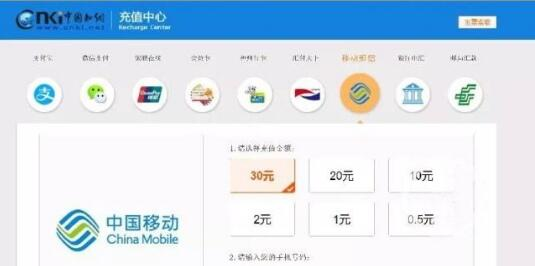 知网下载需先充值50元 目前中国知网已对收费方式进行了调整