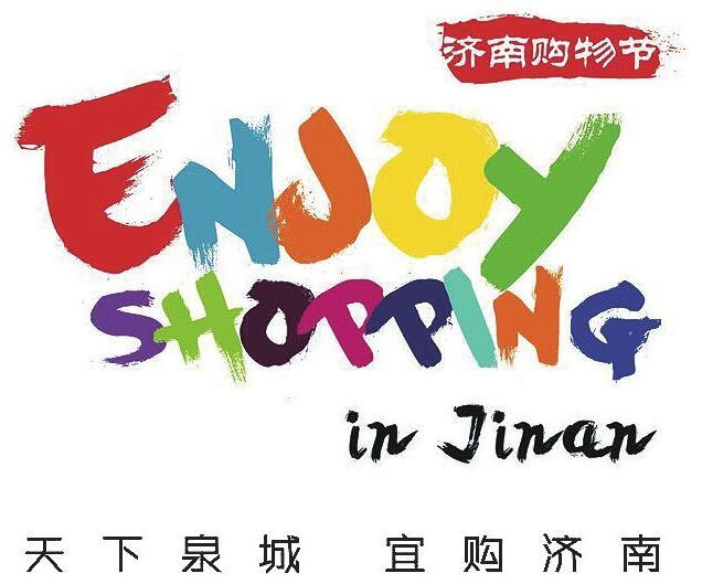 """购物节""""新春闪购季""""带火济南消费市场 26家商贸企业7天卖了16.9亿"""