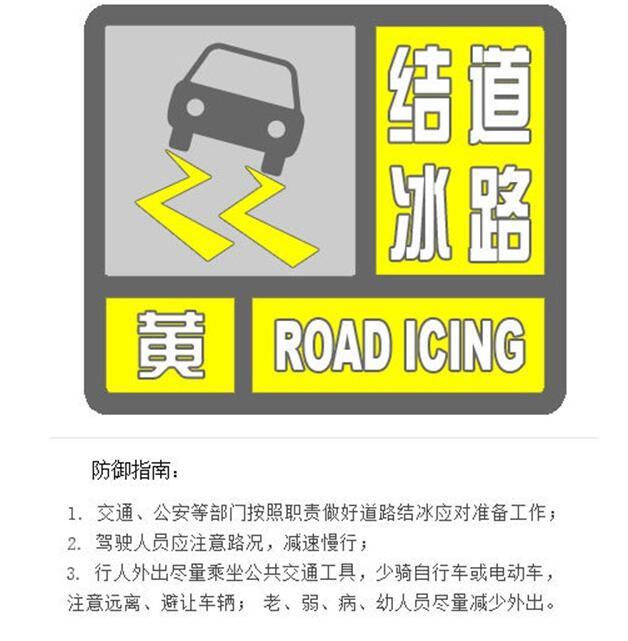 北京结冰黄色预警 城区降雪13条公交甩站绕行