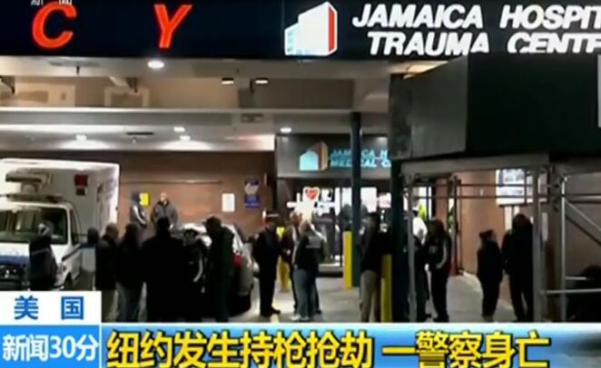 警察1死1伤!纽约发生持枪抢劫 美国纽约皇后区一家手机店悲剧了