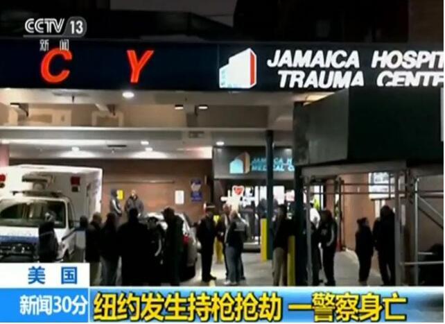 纽约发生持枪抢劫 美国纽约皇后区手机店抢劫枪手下落不明