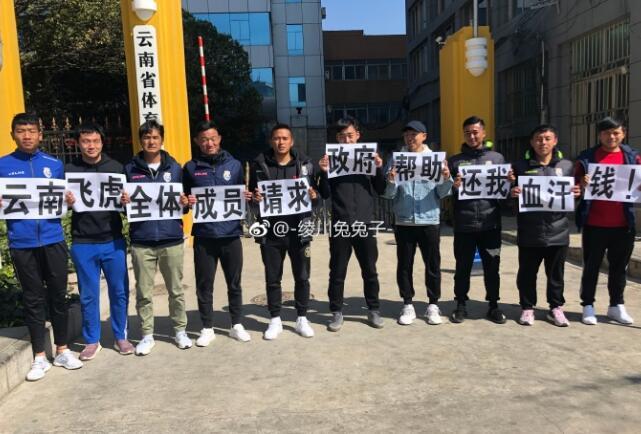 前途渺茫!云南飞虎球员讨薪 俱乐部去年9月欠薪至今直接不回复