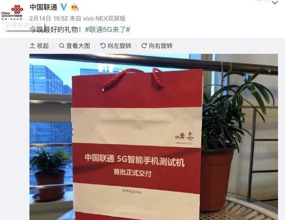 联通5G智能手机 2019年中国联通将在16个城市开展5G规模试点