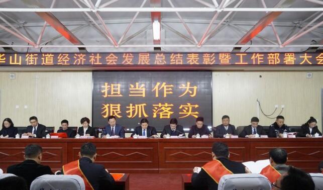 华山街道:召开经济社会发展总结表彰暨工作部署大会