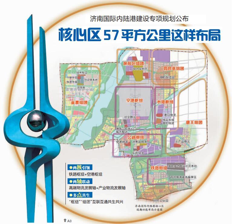 济南国际内陆港建设专项规划公布 核心区57平方公里这样布局