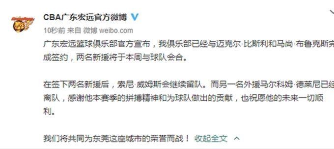 广东连签两外援:索尼・威姆斯留队 马尔科姆・德莱尼已经离队