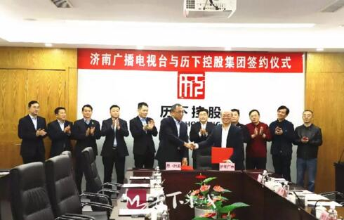 历下控股集团同济南两大主流媒体签署战略合作协议