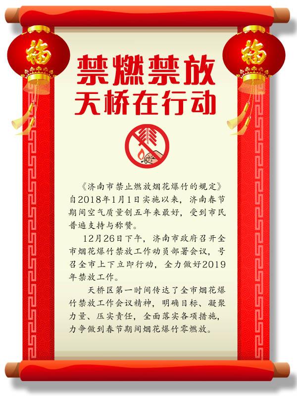 禁燃禁放·天桥在行动:天桥东街街道确保宣传全覆盖