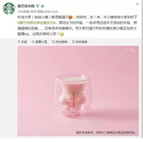 星巴克饥饿营销遭网友质疑:为了个杯子有必要吗?