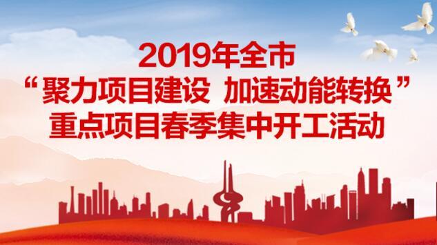 吴承丙在全市重点项目春季集中开工仪式上的发言