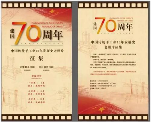 截至三月底,百花洲建国七十周年发展史老照片征集报名中!