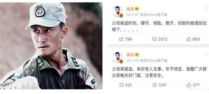小偷到吴京家盗窃吓傻了 本尊回应了到底说了什么?