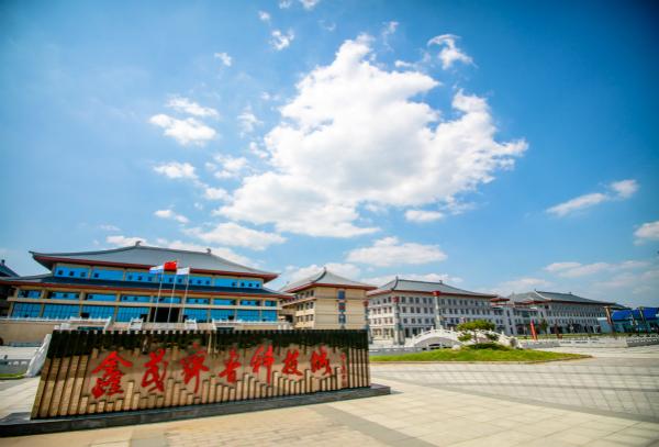 《小微企业创新创业示范基地--鑫茂齐鲁科技城》