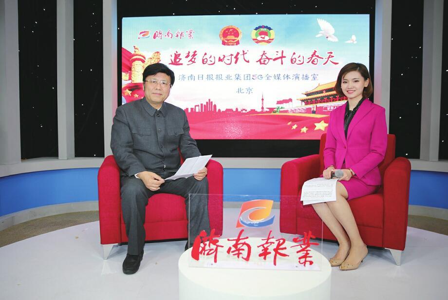 全国政协委员孔维克做客济南报业全国两会5G全媒体演播室