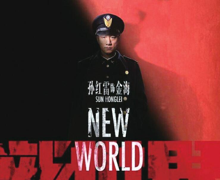 """《新世界》发布先导预告片 孙红雷当上""""监狱长"""""""