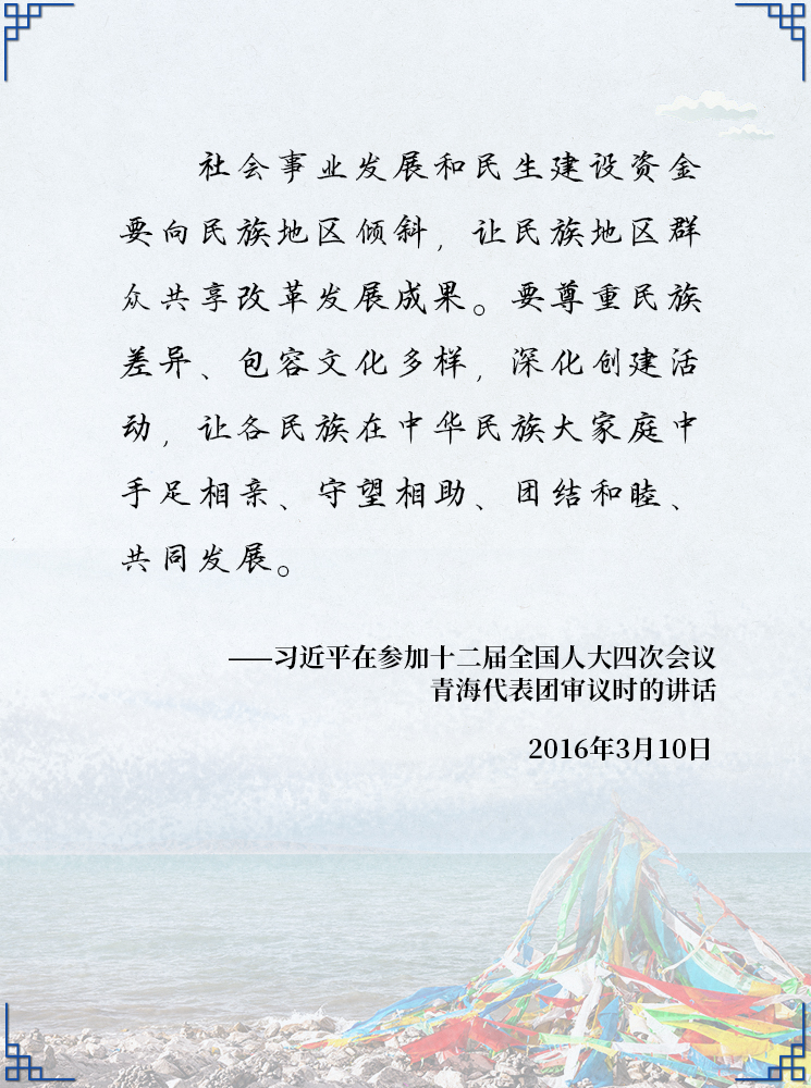 【一枝一叶总关情】中华民族一家亲 习近平这样关心少数民族群众
