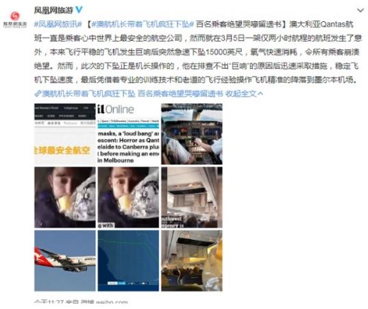 惊呆了!澳航机长飞机下坠具体是什么情况?目击者还原事发详情始末