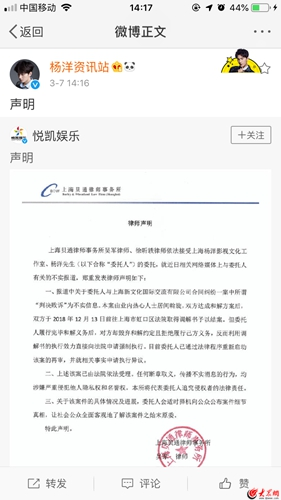杨洋方发声明维权 经纪公司回应了到底说了什么?