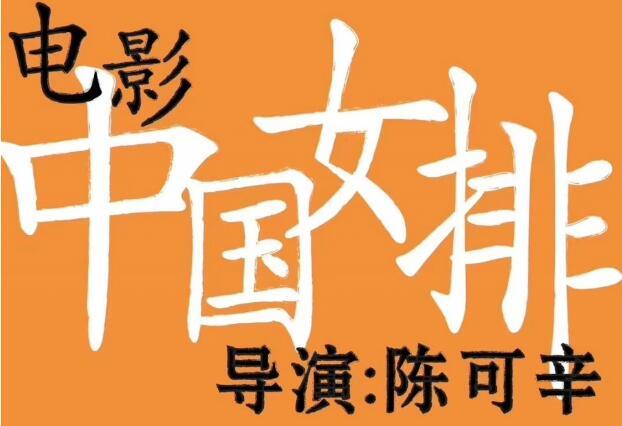 陈可辛拍中国女排? 《中国女排》选角海报网上流传