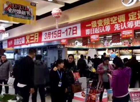 山东苏宁全民焕新节GMV激增 揭示家电消费新趋势