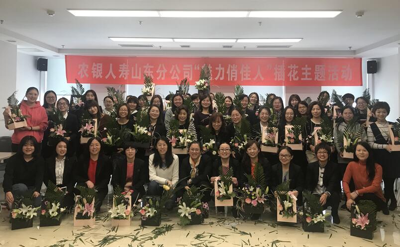 """山东农银人寿举办""""三.八""""国际劳动妇女节""""魅力俏佳人""""专题活动"""