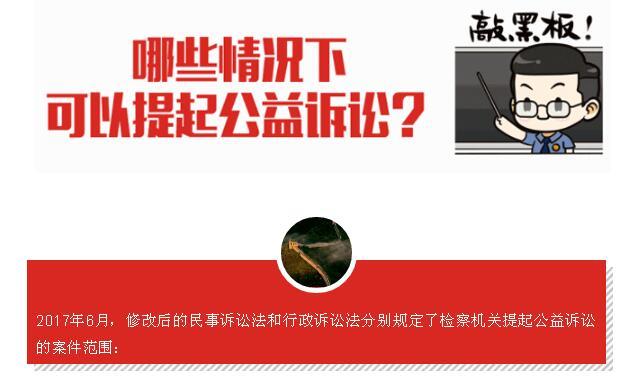 """实力圈粉!中国检察公益诉讼""""C位出道"""""""