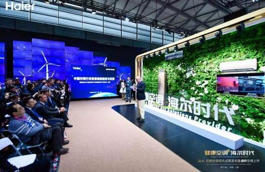 海尔AWE秀空气生态新成果:1次新风革命、2项全球NO.1