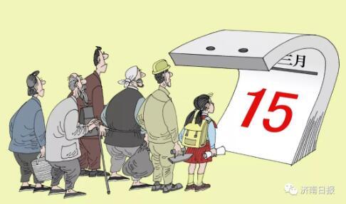 3·15漫笔丨维权,365天
