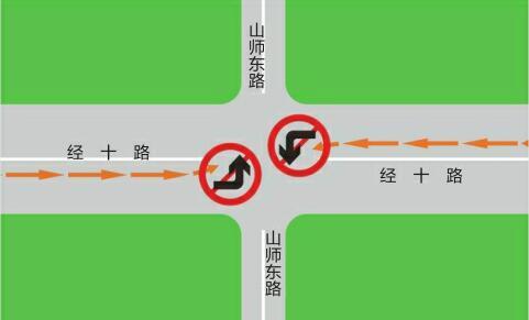 经十路东西双向禁左转进山师东路 将于3月25日正式实施
