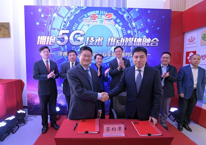 济南报业携手济南联通共建5G联合创新应用实验室