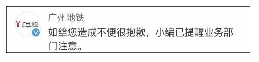惊呆了!广州地铁致歉具体什么情况?还原地铁安检要求现场卸妆始末