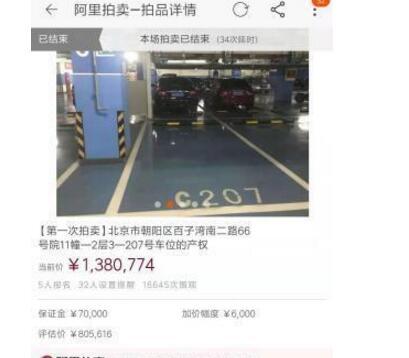 惊呆了!天价停车位138万 这到底是个什么梗 ?